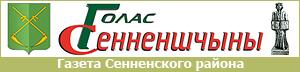"""Областная газета """"Витебские вести"""""""