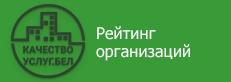 Рейтинг организаций
