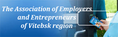 http://anp-vitebsk.by/ru/association-employers-and-entrepreneurs