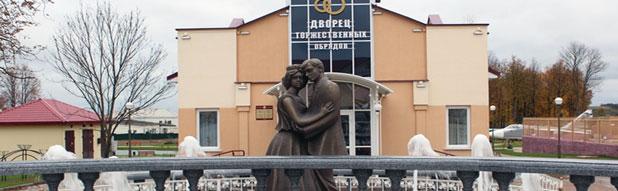 ЗАГС и фонтан Влюблённые