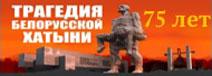 """Мемориальный комплекс """"Хатынь"""""""