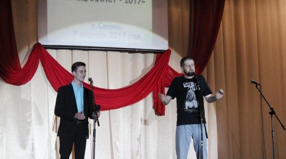 """Районный конкурс профессионального мастерства """"Молодой специалист 2017"""""""