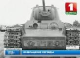 """Нашли тяжелый танк """"Клим Ворошилов"""" в болоте под Сенно"""
